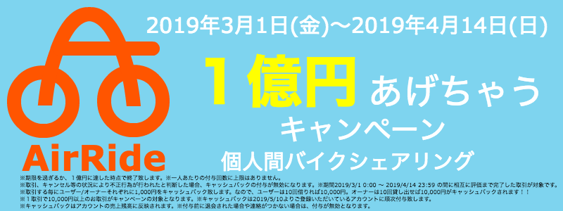 01_1oku_campaign