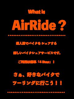 AirRideは、個人間でバイクをシェアする、新しいバイクシェアサービスです。ご利用は簡単「4Step」!
